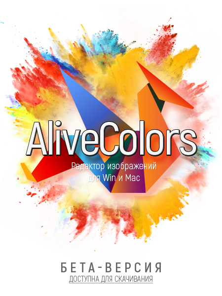 Download AliveColors Image Editor